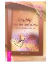 Картинка к книге Филена Брюс - Знайте, что вы любимы: техники самоисцеления для всех