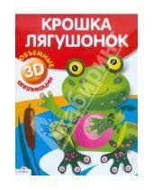 Картинка к книге Объемные аппликации 3D - Объемные аппликации. Крошка лягушонок