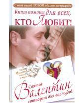 Картинка к книге Ганна Шпак - Книга помощи для тех, кто любит. Святой Валентин сотворит для вас чудо