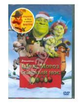 """Картинка к книге Мультфильмы + наклейка """"Подарок от Кота в сапогах"""" - Шрэк Мороз, зеленый нос + подарок (DVD)"""