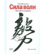 Картинка к книге Келли Макгонигал - Сила воли. Как развить и укрепить