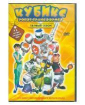 Картинка к книге Джонбам Хо - Кубикс: Робот-трансформер. Сезон 1 (эпизоды 1-13) (DVD)