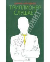 Картинка к книге Рифатович Шамиль Аляутдинов - Триллионер слушает