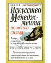 Картинка к книге Роберт Стоун Хосе, Сильва - Искусство менеджмента по методу Сильва
