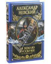 Картинка к книге Александр Невский - За землю Русскую!