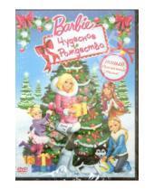 Картинка к книге Марк Балдо - Барби: Чудесное Рождество (DVD)