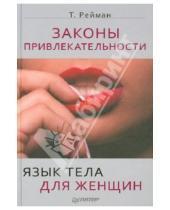 Картинка к книге Тоня Рейман - Законы привлекательности. Язык тела для женщин