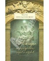 Картинка к книге Александрович Наум Синдаловский - Легенды петербургских садов и парков
