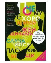 Картинка к книге Джеки Спейер Мишлен, Кристини Райсли Дебора, Коллинз Стивенз - Почему с хорошими женщинами случаются плохие вещи