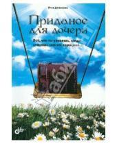 Картинка к книге Ятка Денисова - Приданое для дочери. Всё, что ты узнаешь, когда станешь совсем взрослой...