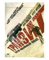 Картинка к книге Антонио Жозе Негрет - Транзит (DVD)
