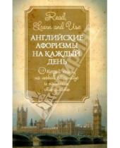 Картинка к книге Астрель - Английские афоризмы на каждый день