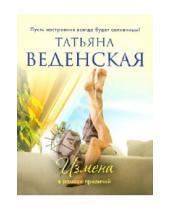 Картинка к книге Евгеньевна Татьяна Веденская - Измена в рамках приличий