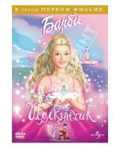 Картинка к книге Оуэн Херли - Барби и Щелкунчик (DVD)