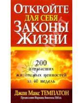Картинка к книге Макс Джон Темплтон - Откройте для себя законы жизни