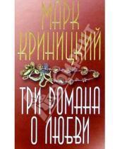 Картинка к книге Марк Криницкий - Три романа о любви