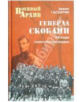 Картинка к книге Сумбатович Армен Гаспарян - Генерал Скоблин. Легенда советской разведки