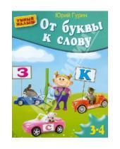 Картинка к книге Владимирович Юрий Гурин - От буквы к слову