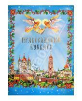 Картинка к книге Свято-Успенская Почаевская Лавра - Православный букварь