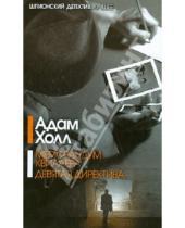 Картинка к книге Адам Холл - Меморандум Квиллера. Девятая директива