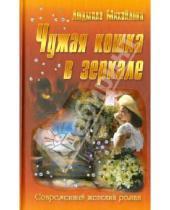 Картинка к книге Людмила Михайлова - Чужая кошка в зеркале