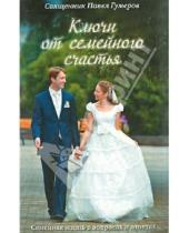 Картинка к книге Гумеров Павел Священник - Ключи от семейного счастья. Семейная жизнь в вопросах и ответах