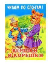 Картинка к книге Читаем по слогам - Вершки и корешки