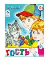 Картинка к книге Владимир Борисов - Гость (книжки на картоне)