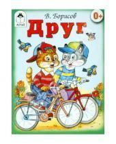 Картинка к книге Владимир Борисов - Друг (книжки на картоне)