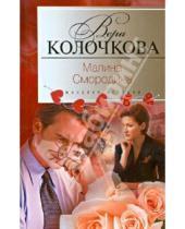 Картинка к книге Александровна Вера Колочкова - Малина Смородина