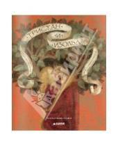 Картинка к книге Коллекционное издание - Тристан и Изольда