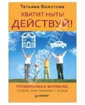 Картинка к книге Евгеньевна Татьяна Болотова - Хватит ныть! Действуй!