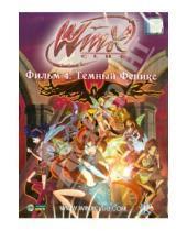 Картинка к книге Иджинио Страффи - Winx Club. Темный Феникс (DVD)