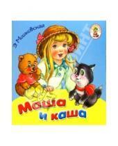 Картинка к книге Эфраимовна Эмма Мошковская - Маша и каша/Книжка-раскладушка