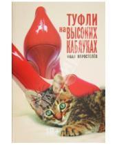 Картинка к книге Иван Коростелев - Туфли на высоких каблуках