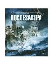 Картинка к книге Роланд Эммерих - Послезавтра (Blu-Ray)