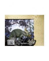 Картинка к книге Динозавры - Трицератопс (S-J001)