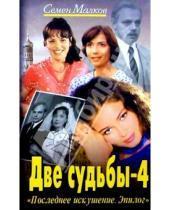 Картинка к книге Семен Малков - Две судьбы-4