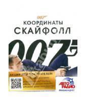 """Картинка к книге Сэм Мендес - 007: Координаты """"Скайфолл"""" (Blu-ray)"""