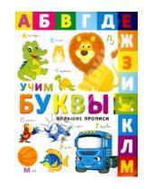 Картинка к книге Большие прописи - Учим буквы
