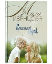 Картинка к книге Мила Иванцова - Родительный падеж