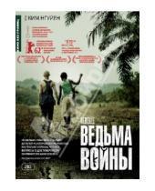 Картинка к книге Ким Нгуйен - Кино без границ. Ведьма войны  (DVD)