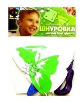 Картинка к книге Мягкий конструктор - Шнуровка. Бабочка (103002)