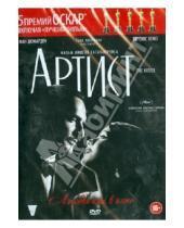Картинка к книге Мишель Хазанавичюс - Артист (DVD)