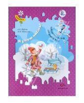 Картинка к книге Ивановна Марина Кузнецова Ефремовна, Лидия Журова - Я умею читать! Рабочая тетрадь №2 для детей 6-7 лет. ФГОС