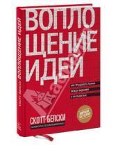 Картинка к книге Скотт Белски - Воплощение идей. Как преодолеть разрыв между видением и  реальностью