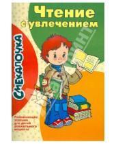 Картинка к книге Смекалочка - Смекалочка. Чтение с увлечением. Развивающие задания для детей дошкольного возраста