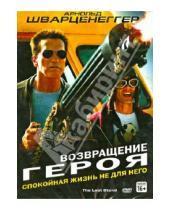 Картинка к книге Ким Чжи-ун - Возвращение героя (DVD)