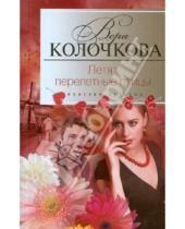 Картинка к книге Александровна Вера Колочкова - Летят перелетные птицы