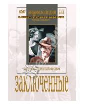 Картинка к книге Вениаминович Евгений Червяков - Заключенные (DVD)